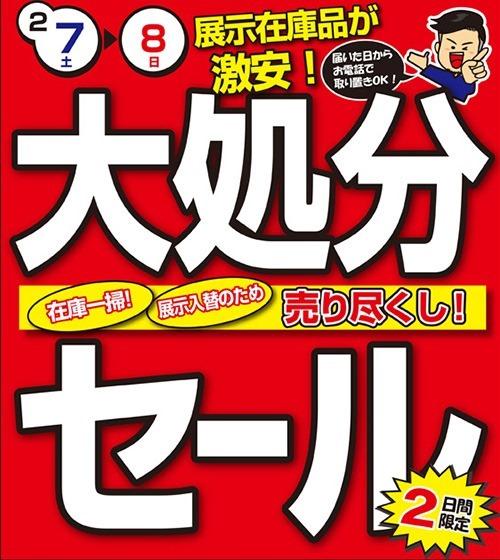 201502大処分セール_表